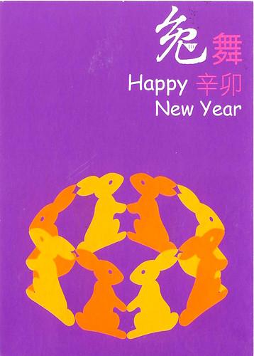 盒子-2010賀年明信片-正面