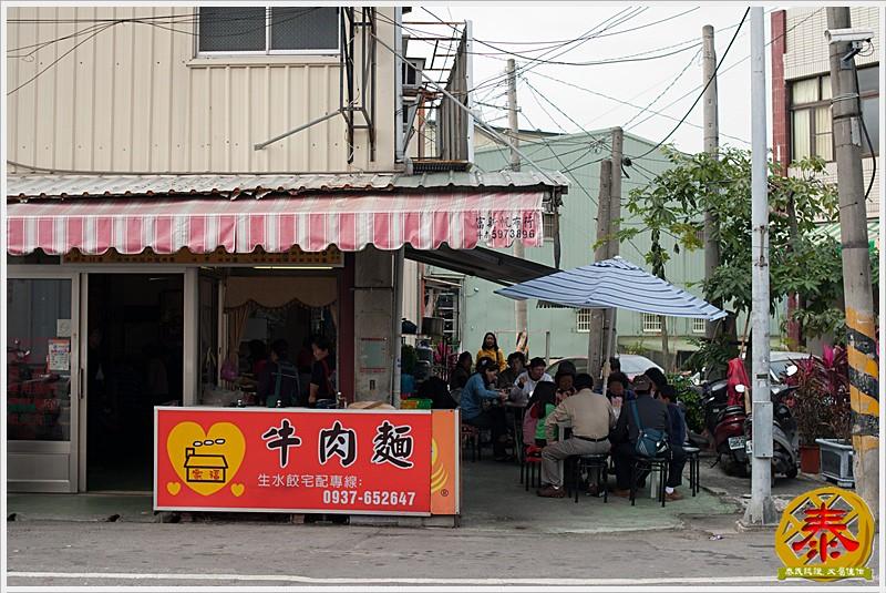 04家福牛肉麵的水餃  (15)