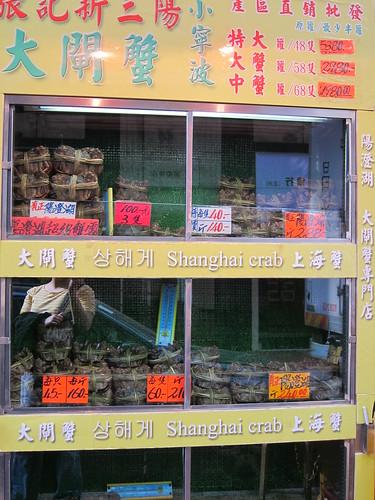 Shanghai Crab