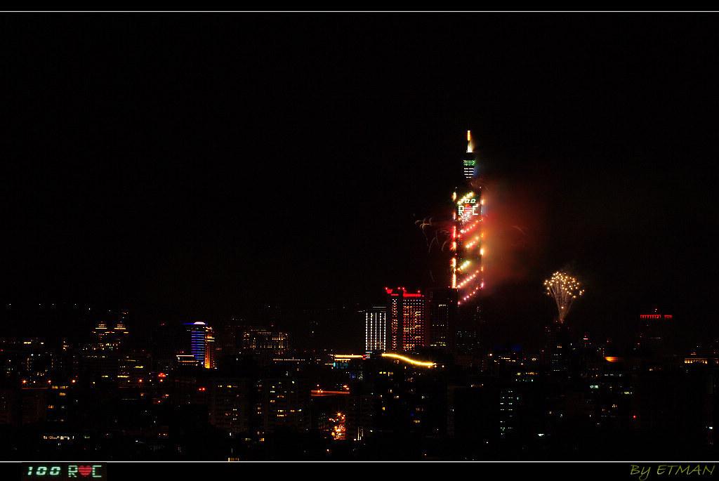 晚來的 中華民國100年 台北101煙火