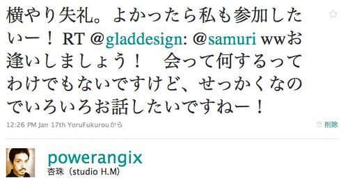 Twitter / 杏珠(studio H.M): 横やり失礼。よかったら私も参加したいー! RT @g ...