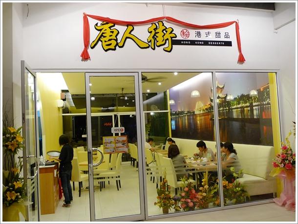 Tong Yan Gai Hong Kong Desserts