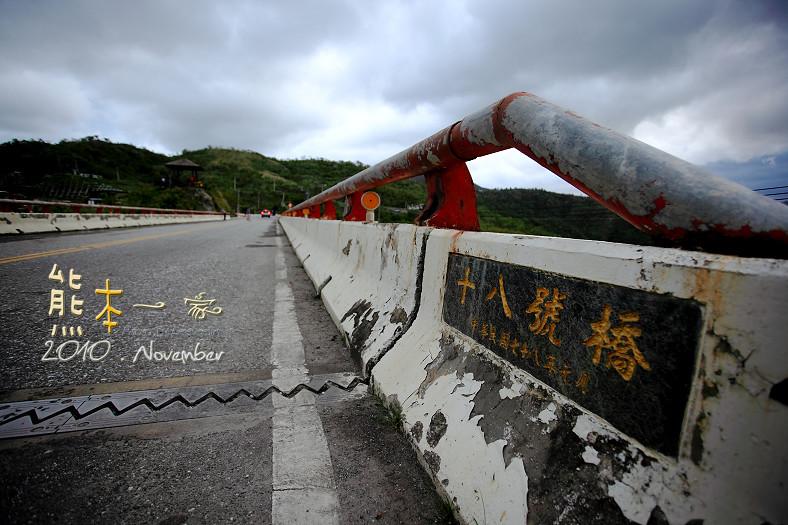 台鐵郵輪山海戀之旅|蕃薯寮十八號橋