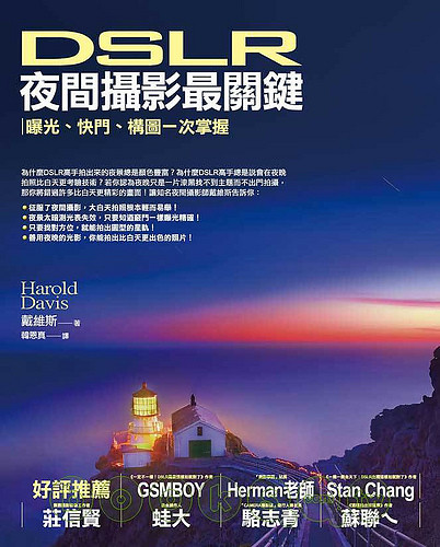 Creative Night Chinese Complex Edition  by Harold Davis
