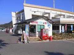 道の駅「伯方S・Cパーク」