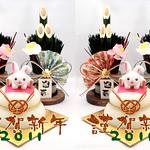 IMG_0470 Greeting at new year (parallel 3D) thumbnail
