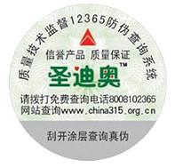 石家庄市海略科技有限公司提供石家庄保健品防伪标签印刷