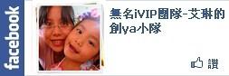 無名ivip艾琳創ya分享