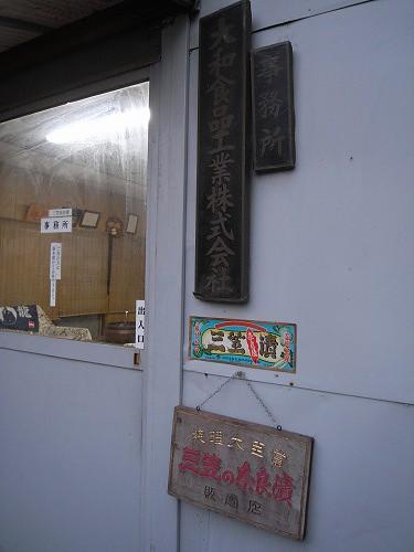三笠奈良漬@大和食品工業-02