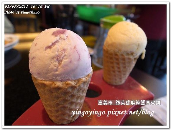 譚英雄麻辣鴛鴦火鍋20110109_R0017307