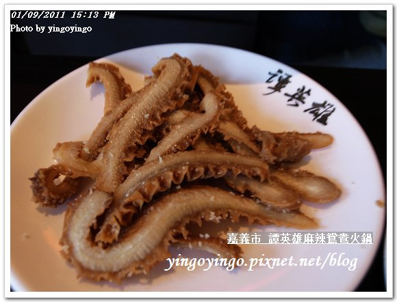譚英雄麻辣鴛鴦火鍋20110109_R0017283