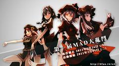 110122(2) - 由台灣MAD團體「HsMaD」專為台灣創作者量身訂做的《第一屆MAD大亂鬥》正式公開宣傳影片、2/26前熱情徵稿中!