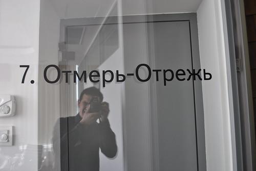 Одна из переговорок Яндекса