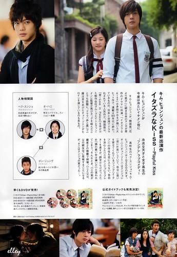Kim Hyun Joong Haru Hana Japanese Magazine Vol.003 hh7