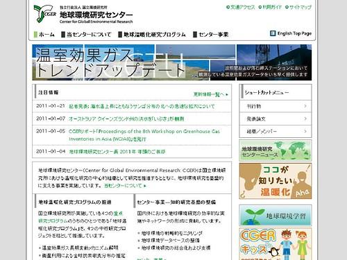 cger.nies.go.jp