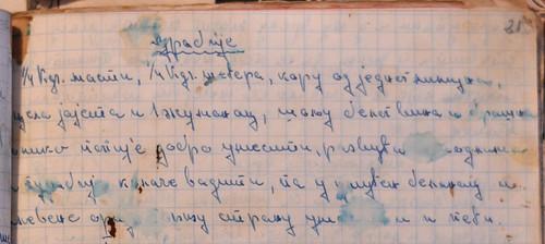 gurabije rukopis