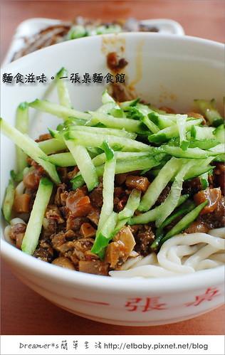 八寶辣醬麵(乾)/60元