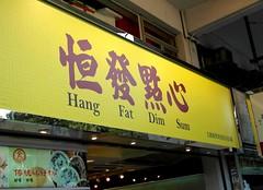 Hang Fat Dim Sum (cowyeow) Tags: china silly hongkong weird funny chinesefood dumb fat chinese wrong dimsum badenglish guangdong engrish badsign stupid hanging wtf chinglish  kowloon hang fail badtranslation kowlooncity funnychina chinesetoenglish