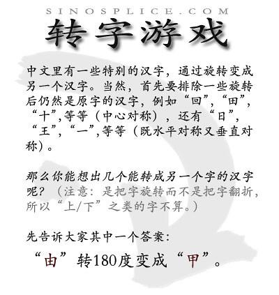 zhuanziyouxi