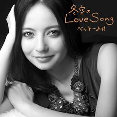 ベッキー♪#(Becky).-.[冬空のLove Song].cover.jpg