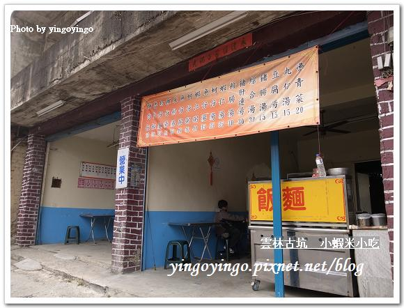 雲林古坑_小蝦米20110226_R0018207