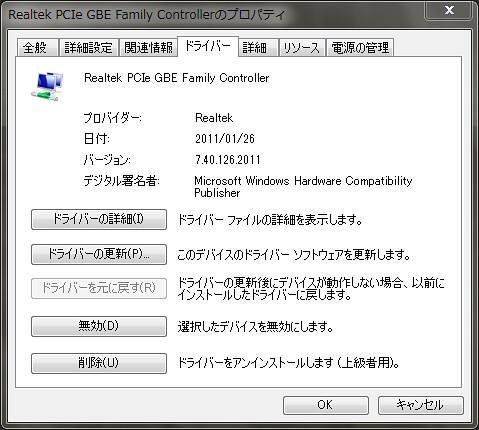 Realtek LAN 7.40.126.2011