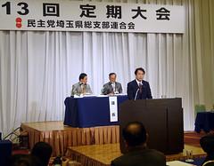 第13回民主党埼玉県連合会定期大会