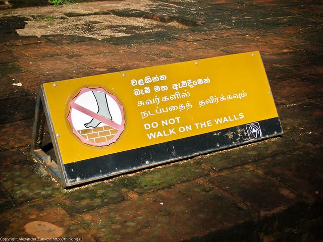 Не ходить по стенам!