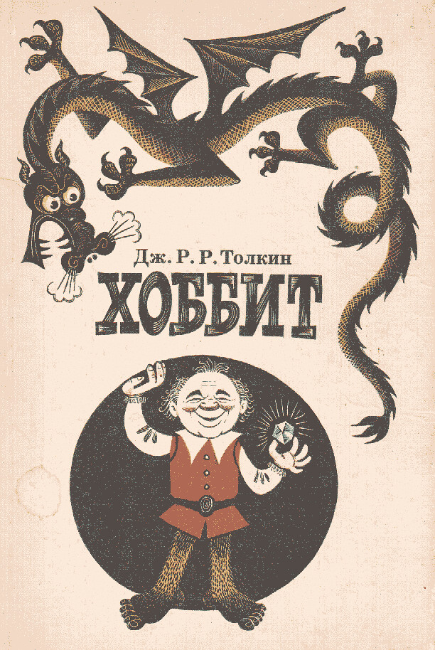 "Mikhail Belomlinskiy -  J.R.R Tolkien's ""The Hobbit"" Illustrations 1"