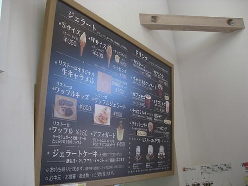 リストーロ 東城 広島 画像 4