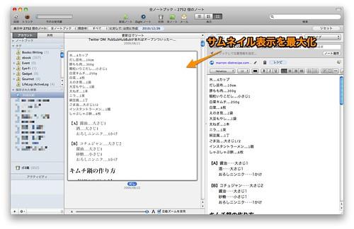 スクリーンショット(2011-01-26 0.53.00)