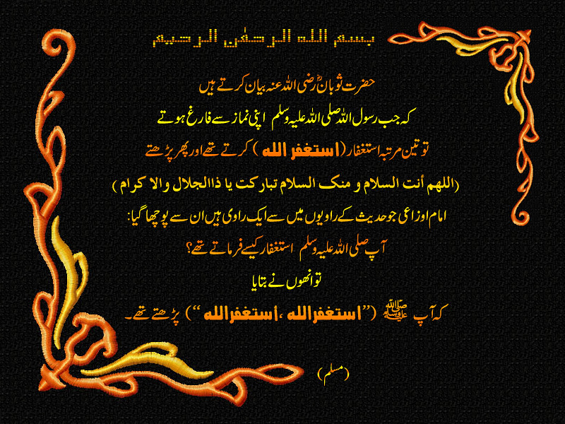Image result for hadees shareef pics