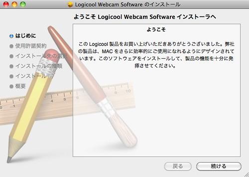 Logicool Webcam Software のインストール