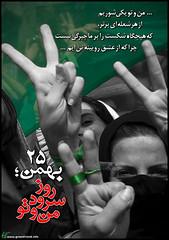 hamaseh_25bahman_4s (sabzphoto) Tags: green poster freedom fr پوستر سبز دوست آزادی بهمن iend جنبش ۲۵ فراخوان postersofprotest 25bahman