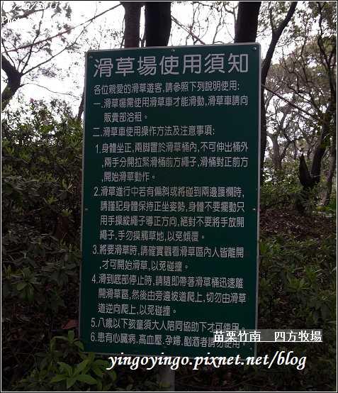 苗栗竹南_香香意麵20110221_R0018067