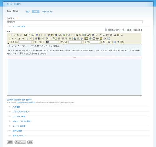 Drupalで企業サイト構築メモ02
