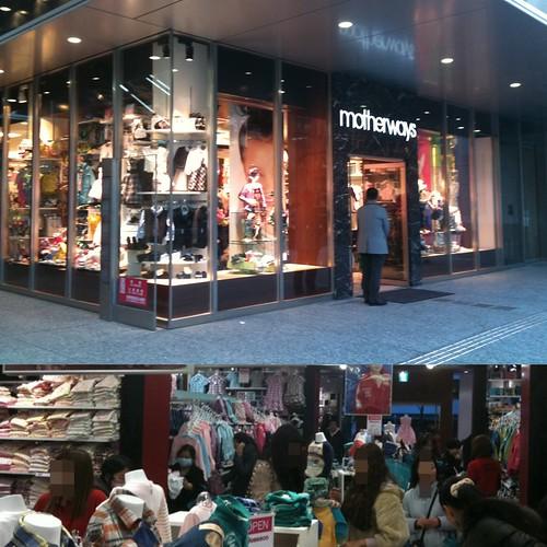 恵比寿にできたリーズナブル価格の子供服屋さん「motherways 」