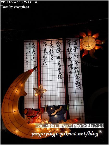 2011苗栗燈會_R0018187