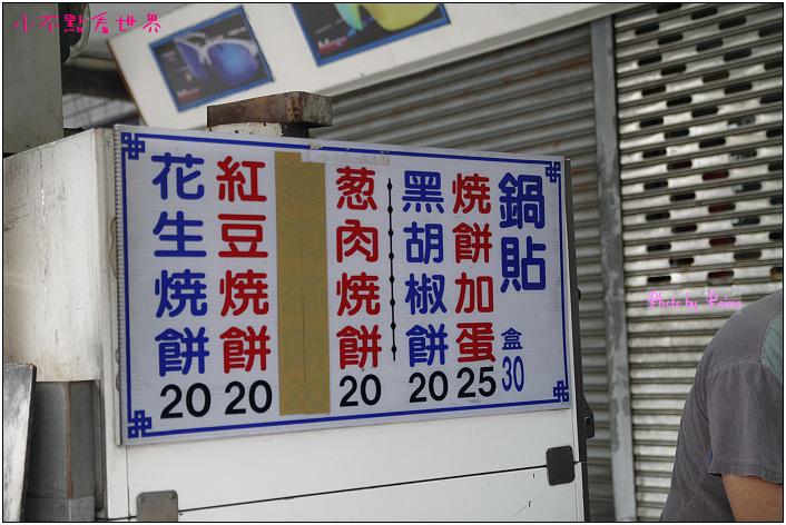 蔡家豆漿店 (4).jpg
