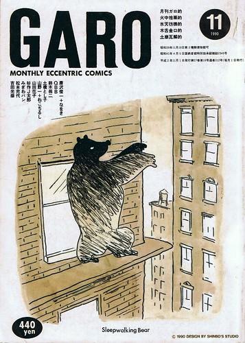 Garo_11_1990
