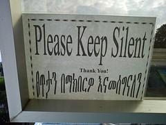 Please Keep Silent - Awassa, Ethiopia - 21.1.2011 (shell shock) Tags: africa hotel ethiopia awassa sidama