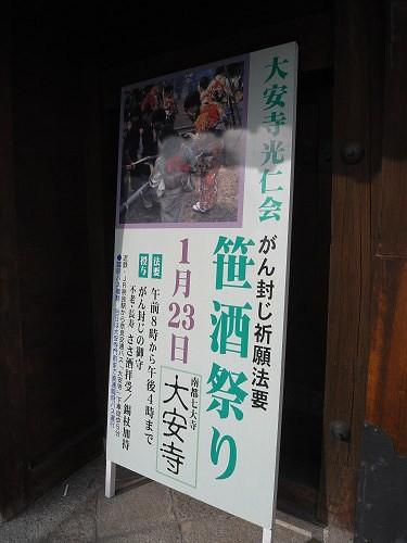 大安寺光仁会(笹酒祭り)-02