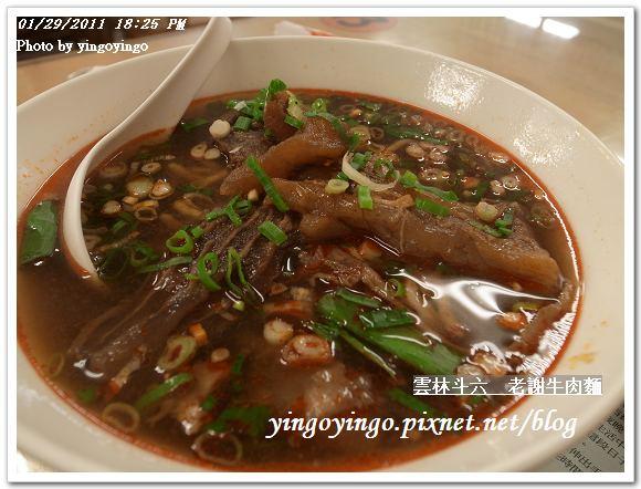 雲林斗六_老謝牛肉麵20110129_R0017596