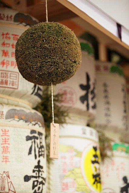 杉玉 奉納酒 奈良 大神神社