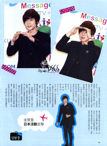 Kim Hyun Joong Top Idol Taiwanese Magazine No. 8 February Issue [HD Scans] 60