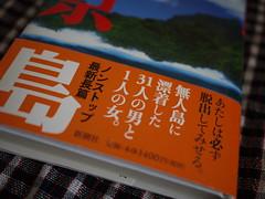東京島 アナタハンの女王事件