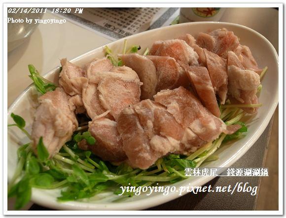 雲林虎尾_錢源涮涮鍋20110214_R0017923
