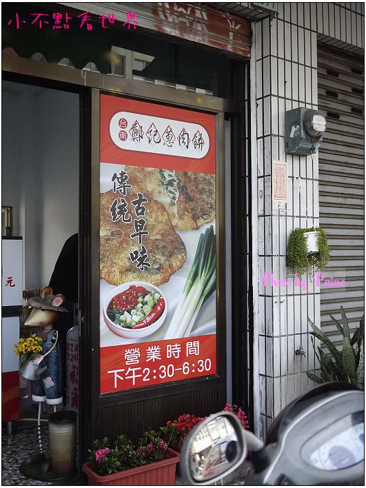 鄭記蔥肉餅 (4).jpg