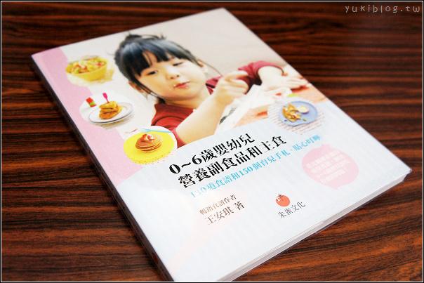 [書籍推薦]*朱雀文化 0~6歲嬰幼兒營養副食品和主食(新手人妻也適讀!)