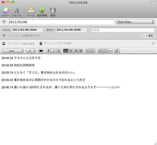 スクリーンショット(2011-03-08 20.07.48)